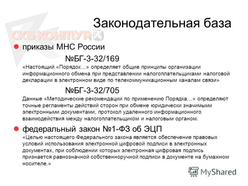 Законодательная база приказы МНС России БГ-3-32/169 «Настоящий «Порядок…» определяет общие принципы организации информационного обмена при представлении налогоплательщиками налоговой декларации в электронном виде по телекоммуникационным каналам связи