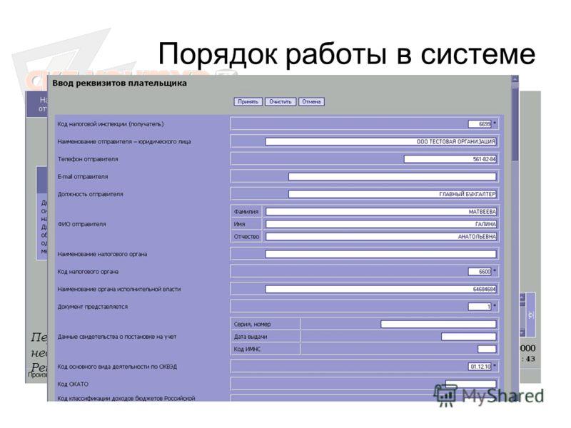 Порядок работы в системе Перед началом работы необходимо заполнить Реквизиты отправителя.