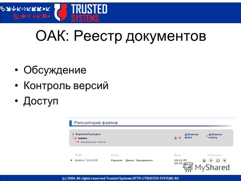 ОАК: Реестр документов Обсуждение Контроль версий Доступ Доверенные Системы (с) 2006 All rights reserved Trusted Systems HTTP://TRUSTED-SYSTEMS.RU
