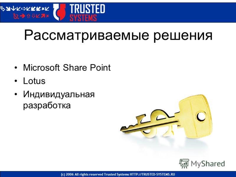 Рассматриваемые решения Microsoft Share Point Lotus Индивидуальная разработка Доверенные Системы (с) 2006 All rights reserved Trusted Systems HTTP://TRUSTED-SYSTEMS.RU