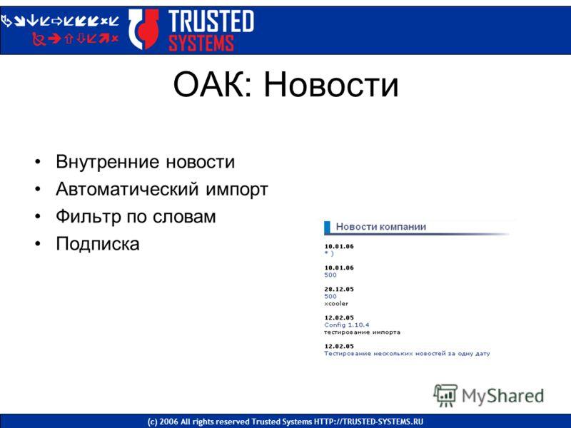 ОАК: Новости Внутренние новости Автоматический импорт Фильтр по словам Подписка Доверенные Системы (с) 2006 All rights reserved Trusted Systems HTTP://TRUSTED-SYSTEMS.RU