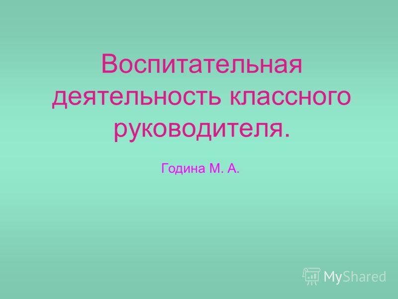 Воспитательная деятельность классного руководителя. Година М. А.