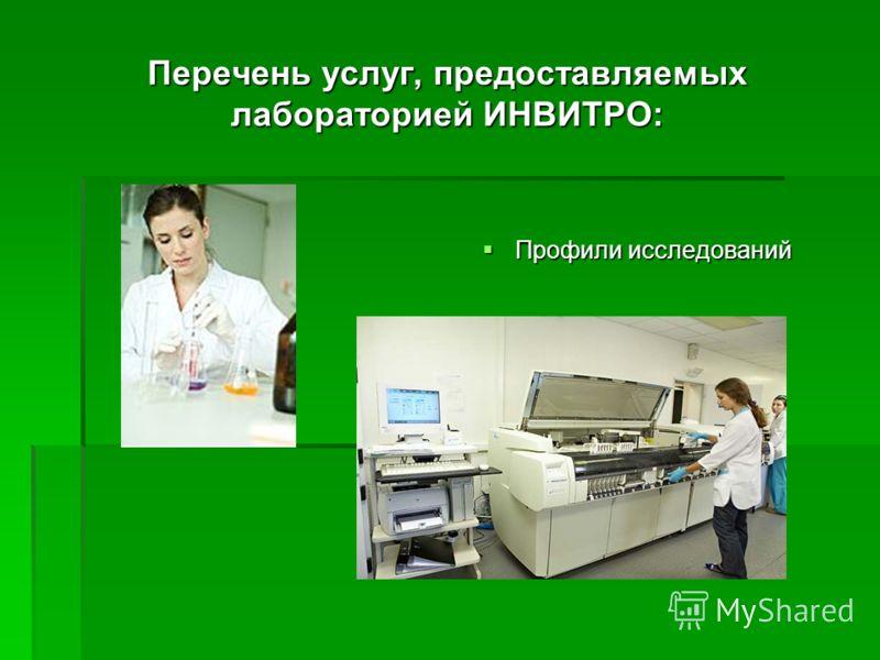 Перечень услуг, предоставляемых лабораторией ИНВИТРО: Профили исследований Профили исследований