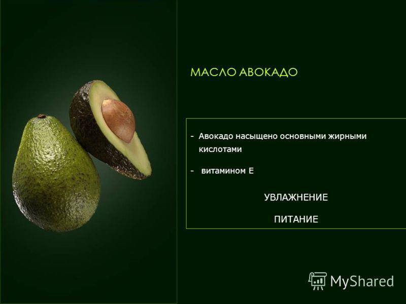 -Авокадо насыщено основными жирными кислотами - витамином Е УВЛАЖНЕНИЕ ПИТАНИЕ МАСЛО АВОКАДО