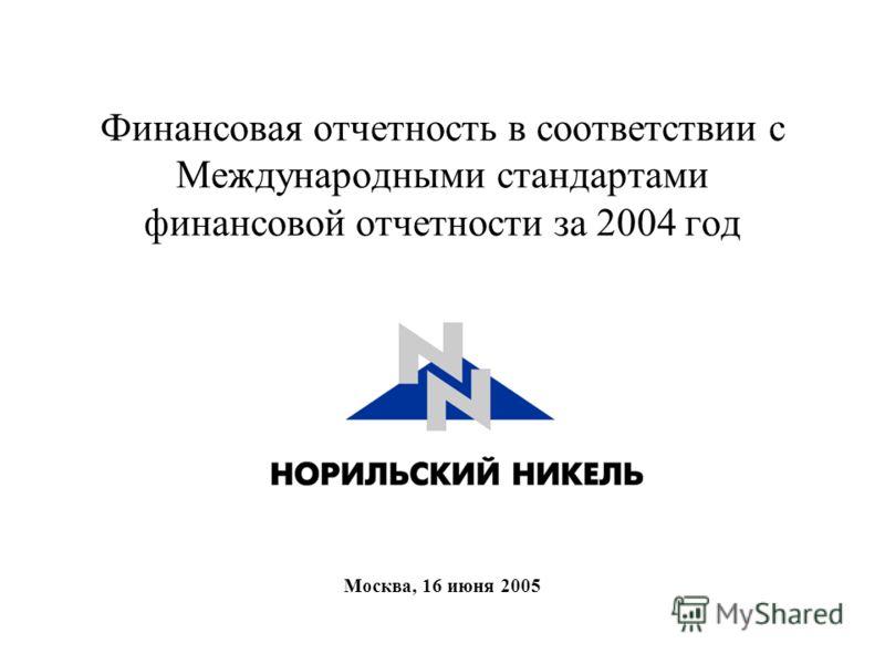 Москва, 16 июня 2005 Финансовая отчетность в соответствии с Международными стандартами финансовой отчетности за 2004 год