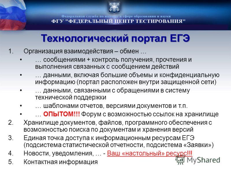 Технологический портал ЕГЭ 1.Организация взаимодействия – обмен … … сообщениями + контроль получения, прочтения и выполнения связанных с сообщением действий … данными, включая большие объемы и конфиденциальную информацию (портал расположен внутри защ