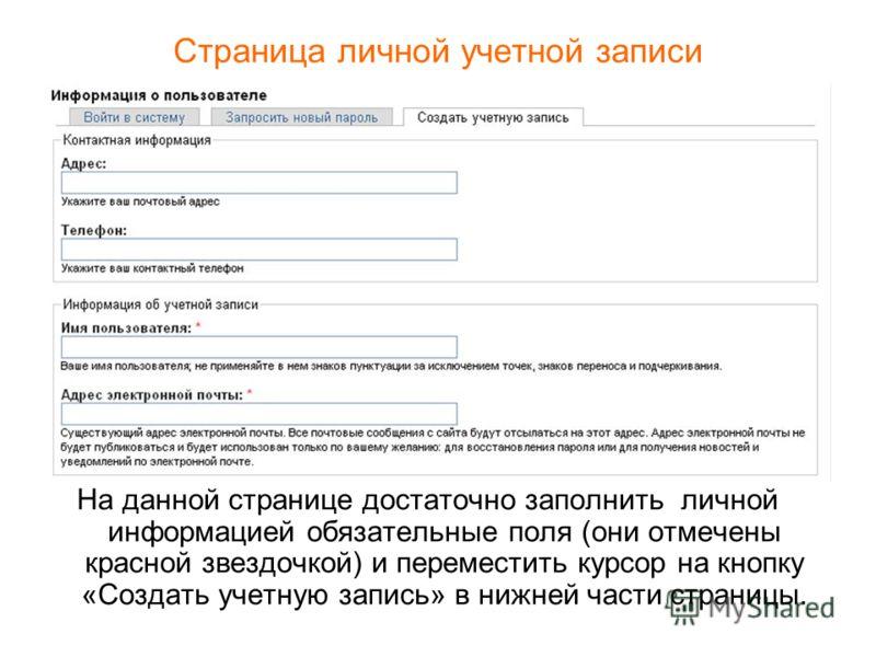 Страница личной учетной записи На данной странице достаточно заполнить личной информацией обязательные поля (они отмечены красной звездочкой) и переместить курсор на кнопку «Создать учетную запись» в нижней части страницы.