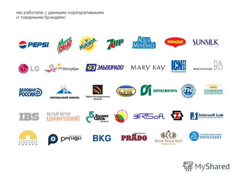 мы работали с данными корпоративными и товарными брэндами: