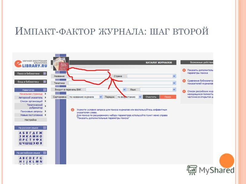 И МПАКТ - ФАКТОР ЖУРНАЛА : ШАГ ВТОРОЙ