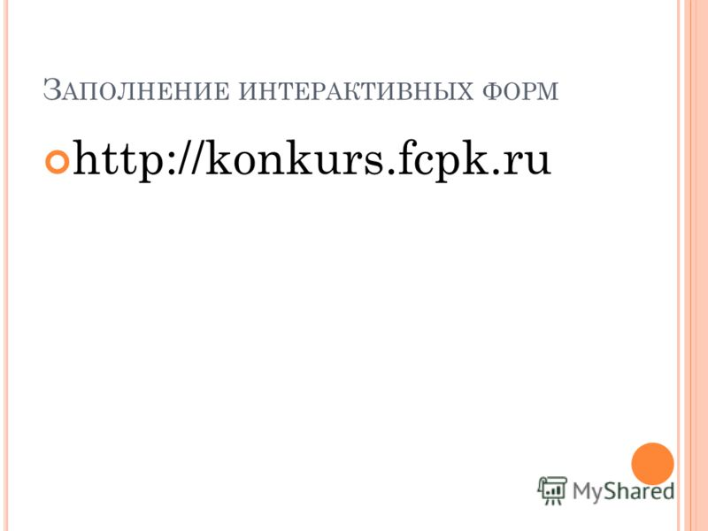 З АПОЛНЕНИЕ ИНТЕРАКТИВНЫХ ФОРМ http://konkurs.fcpk.ru