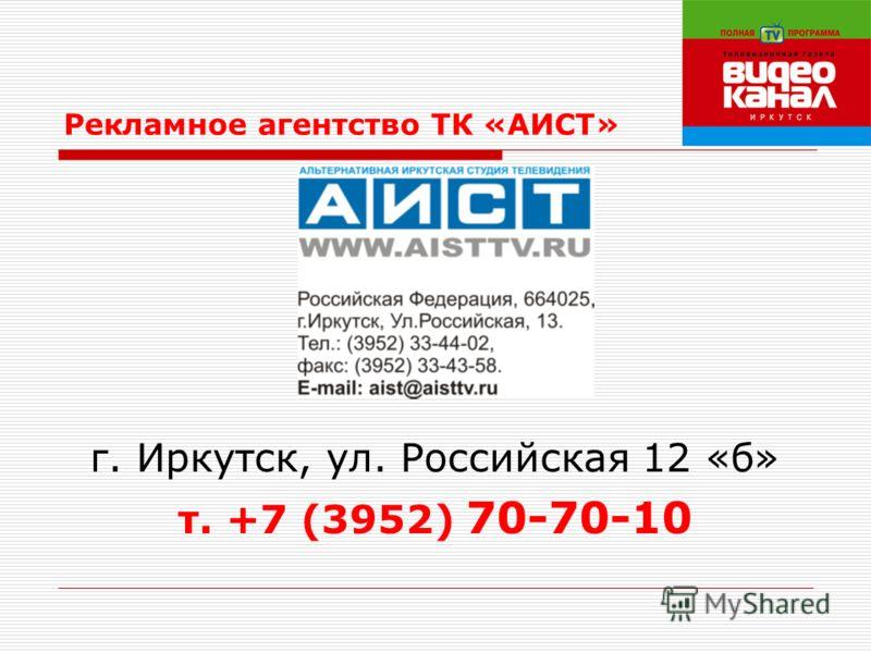 Рекламное агентство ТК «АИСТ» г. Иркутск, ул. Российская 12 «б» т. +7 (3952) 70-70-10
