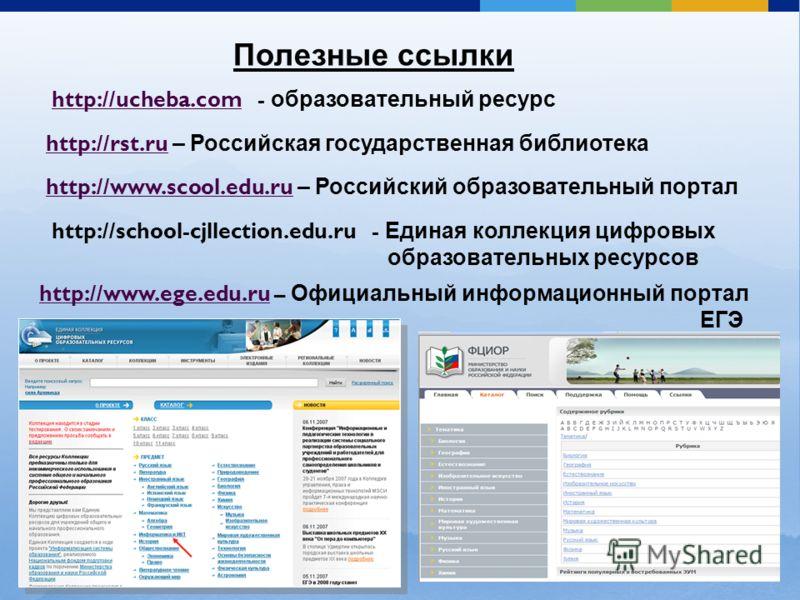 Полезные ссылки http://ucheba.comhttp://ucheba.com - образовательный ресурс http://rst.ru http://rst.ru – Российская государственная библиотека http://www.scool.edu.ru http://www.scool.edu.ru – Российский образовательный портал http://school-cjllecti