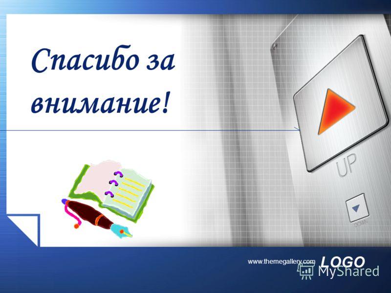 LOGO www.themegallery.com Спасибо за внимание!