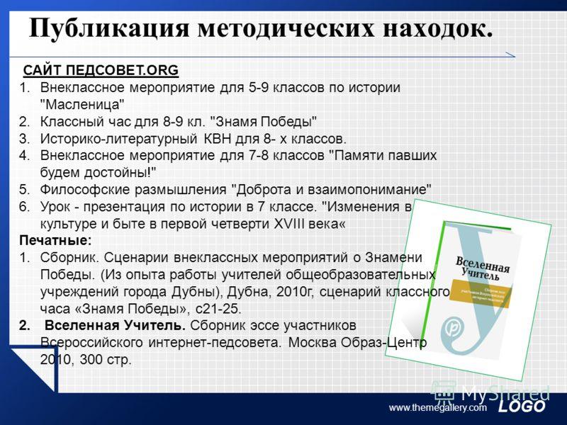 LOGO www.themegallery.com Публикация методических находок. САЙТ ПЕДСОВЕТ.ORG 1.Внеклассное мероприятие для 5-9 классов по истории