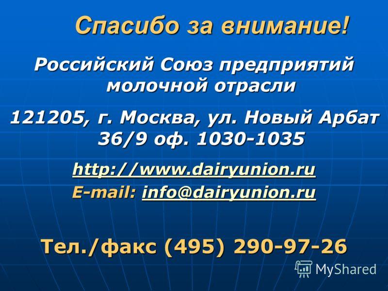 Спасибо за внимание! Спасибо за внимание! Российский Союз предприятий молочной отрасли 121205, г. Москва, ул. Новый Арбат 36/9 оф. 1030-1035 http://www.dairyunion.ru E-mail: info@dairyunion.ru info@dairyunion.ru Тел./факс (495) 290-97-26