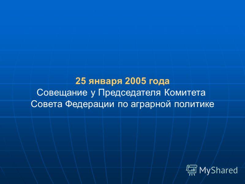 25 января 2005 года Совещание у Председателя Комитета Совета Федерации по аграрной политике