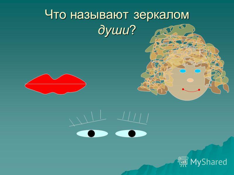 Что называют зеркалом души?