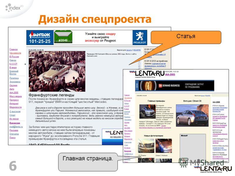 6 Дизайн спецпроекта Статья Главная страница.