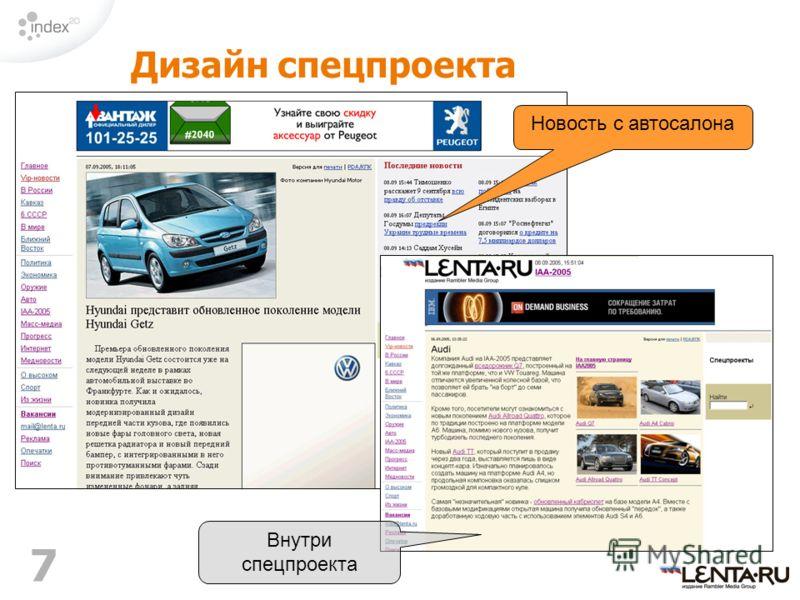 7 Дизайн спецпроекта Новость с автосалона Внутри спецпроекта