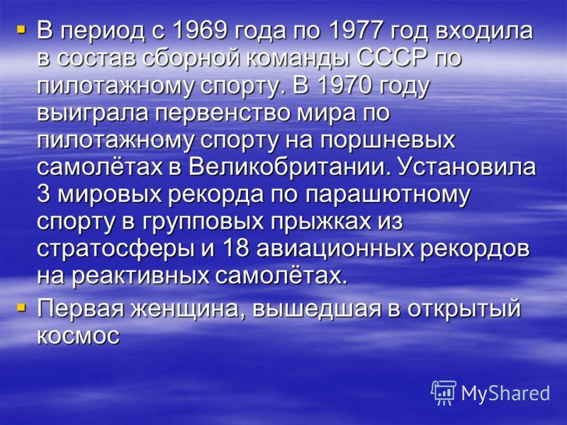 В период с 1969 года по 1977 год входила в состав сборной команды СССР по пилотажному спорту. В 1970 году выиграла первенство мира по пилотажному спорту на поршневых самолётах в Великобритании. Установила 3 мировых рекорда по парашютному спорту в гру