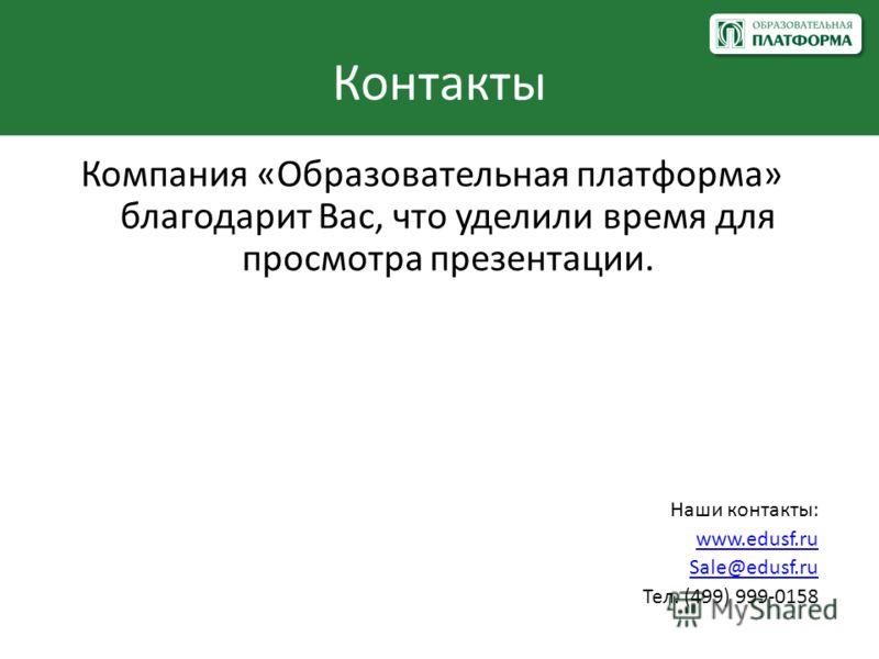 Контакты Компания «Образовательная платформа» благодарит Вас, что уделили время для просмотра презентации. Наши контакты: www.edusf.ru Sale@edusf.ru Тел. (499) 999-0158