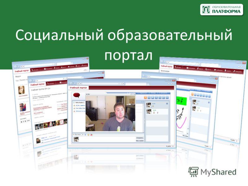 Социальный образовательный портал