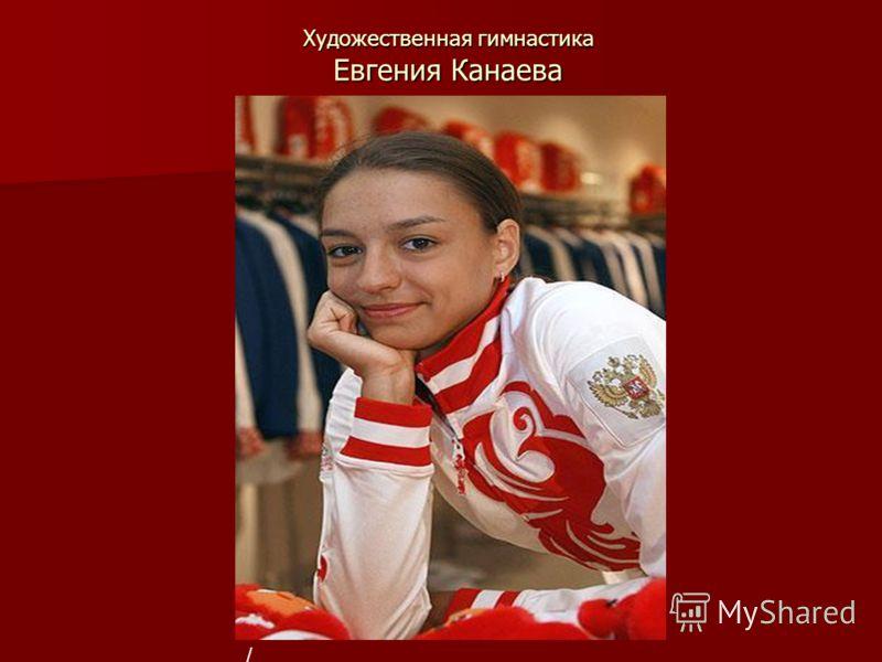 Художественная гимнастика Евгения Канаева Риа Новости/Риа Новости/