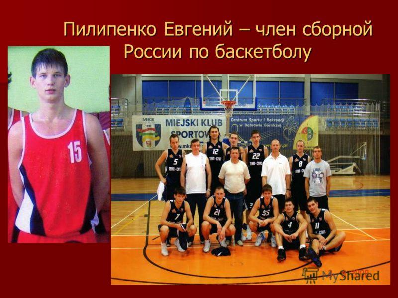 Пилипенко Евгений – член сборной России по баскетболу