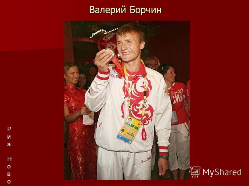 Валерий Борчин Риа Новости/.Риа Новости/.