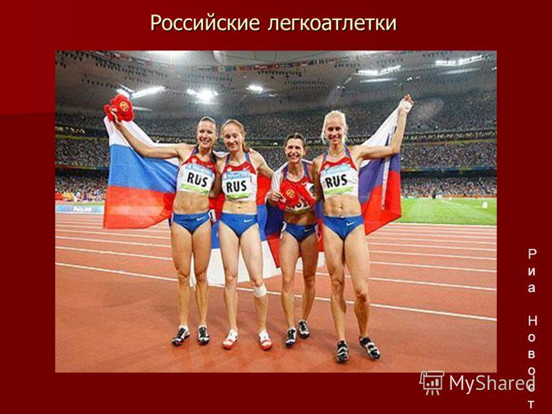 Российские легкоатлетки Риа Новости/Риа Новости/