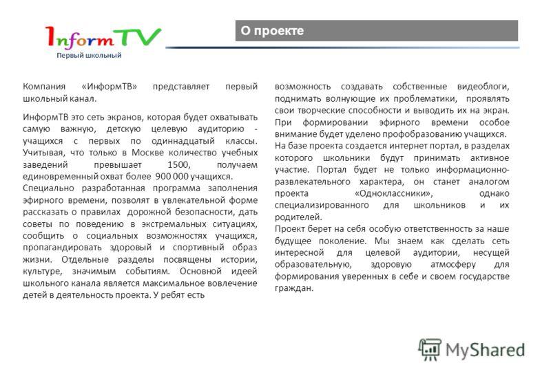 Компания «ИнформТВ» представляет первый школьный канал. ИнформТВ это сеть экранов, которая будет охватывать самую важную, детскую целевую аудиторию - учащихся с первых по одиннадцатый классы. Учитывая, что только в Москве количество учебных заведений