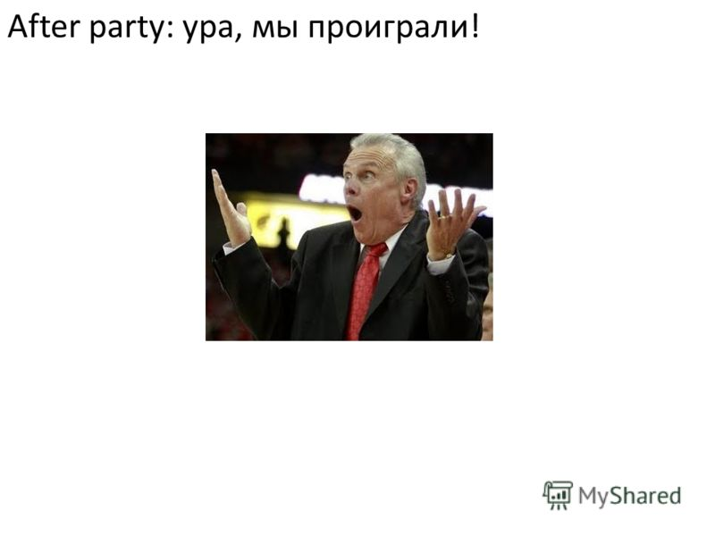 After party: ура, мы проиграли!