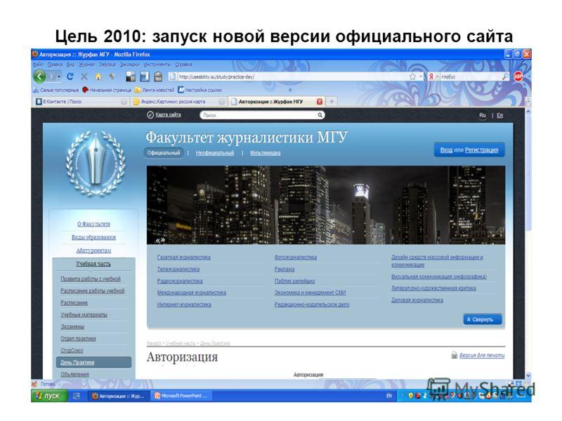Цель 2010: запуск новой версии официального сайта Скриншот сайта!