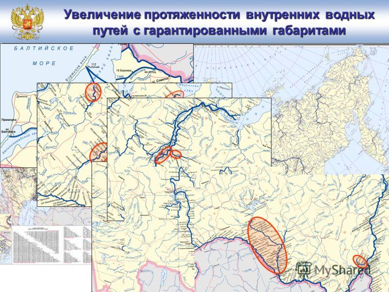 Увеличение протяженности внутренних водных путей с гарантированными габаритами