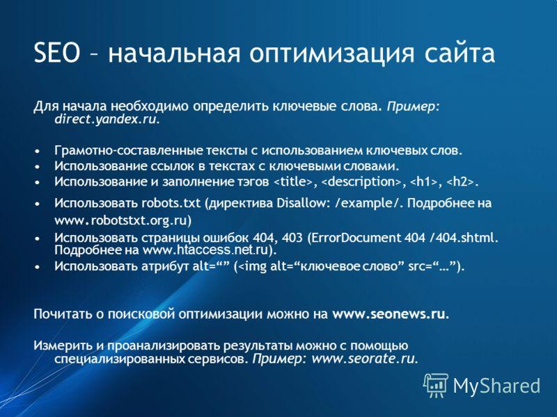 SEO – начальная оптимизация сайта Для начала необходимо определить ключевые слова. Пример: direct.yandex.ru. Грамотно-составленные тексты с использованием ключевых слов. Использование ссылок в текстах с ключевыми словами. Использование и заполнение т