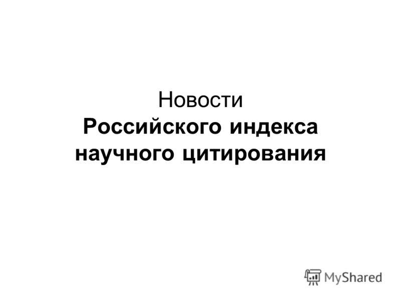 Новости Российского индекса научного цитирования