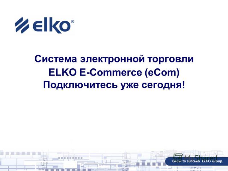 Система электронной торговли ELKO E-Commerce (eCom) Подключитесь уже сегодня!