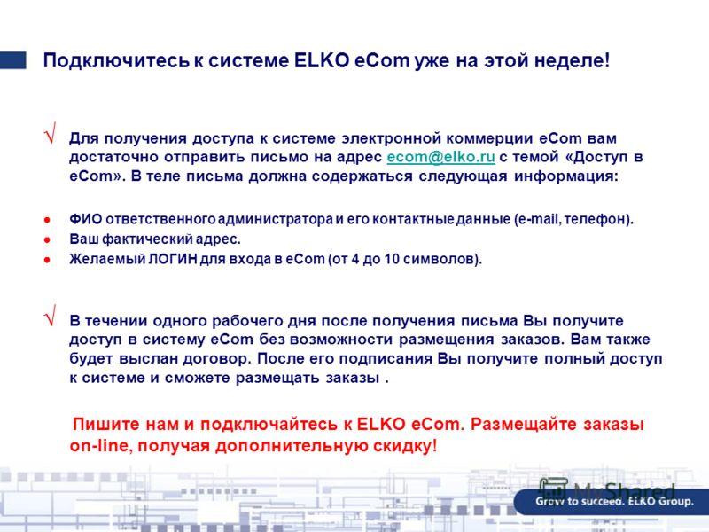 Подключитесь к системе ELKO eCom уже на этой неделе! Для получения доступа к системе электронной коммерции eCom вам достаточно отправить письмо на адрес ecom@elko.ru с темой «Доступ в eCom». В теле письма должна содержаться следующая информация:ecom@