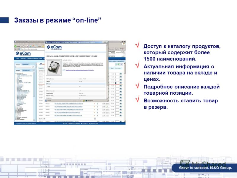 Заказы в режиме on-line Доступ к каталогу продуктов, который содержит более 1500 наименований. Актуальная информация о наличии товара на складе и ценах. Подробное описание каждой товарной позиции. Возможность ставить товар в резерв.