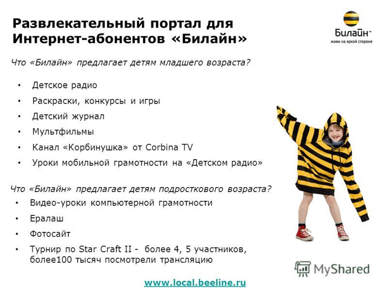Развлекательный портал для Интернет-абонентов «Билайн» www.local.beeline.ru Что «Билайн» предлагает детям младшего возраста? Детское радио Раскраски, конкурсы и игры Детский журнал Мультфильмы Канал «Корбинушка» от Corbina TV Уроки мобильной грамотно