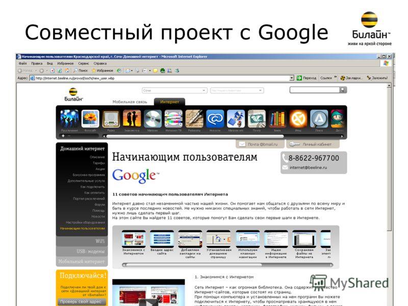 Совместный проект с Google