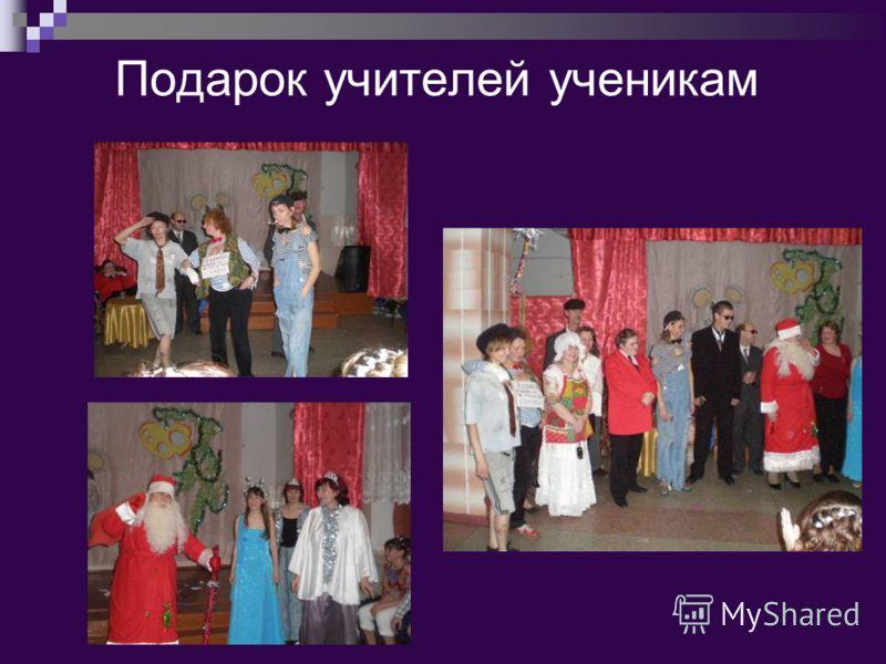 Подарок учителей ученикам
