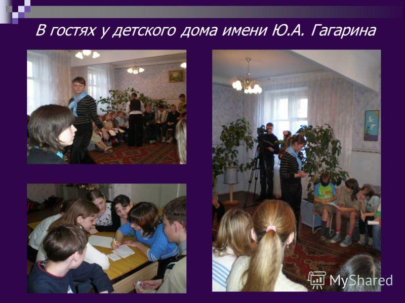 В гостях у детского дома имени Ю.А. Гагарина