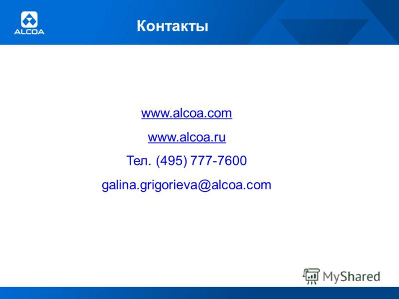 Контакты www.alcoa.com www.alcoa.ru Тел. (495) 777-7600 galina.grigorieva@alcoa.com