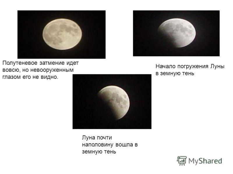 Полутеневое затмение идет вовсю, но невооруженным глазом его не видно. Начало погружения Луны в земную тень Луна почти наполовину вошла в земную тень