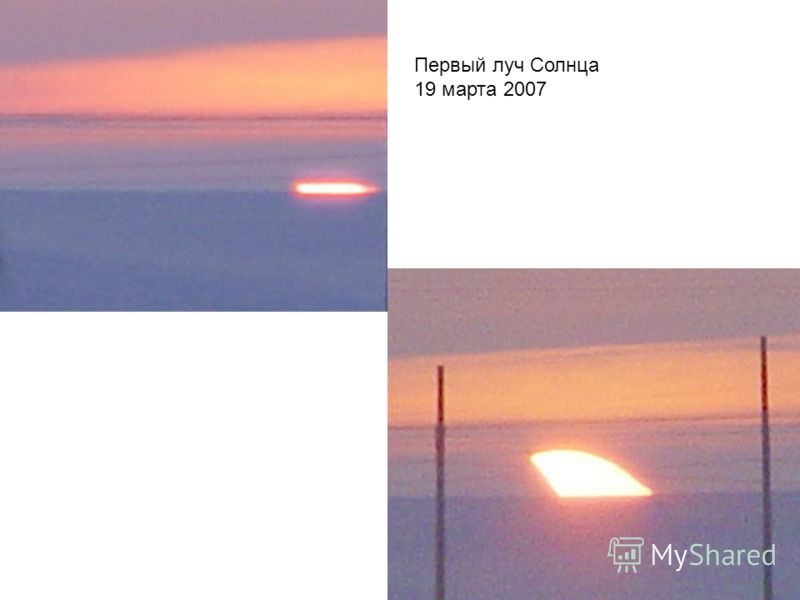 Первый луч Солнца 19 марта 2007