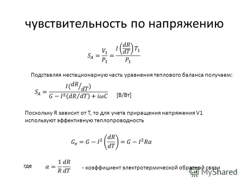 чувствительность по напряжению Подставляя нестационарную часть уравнения теплового баланса получаем: [B/Вт] Поскольку R зависит от Т, то для учета приращения напряжения V1 используют эффективную теплопроводность где - коэффициент электротермической о