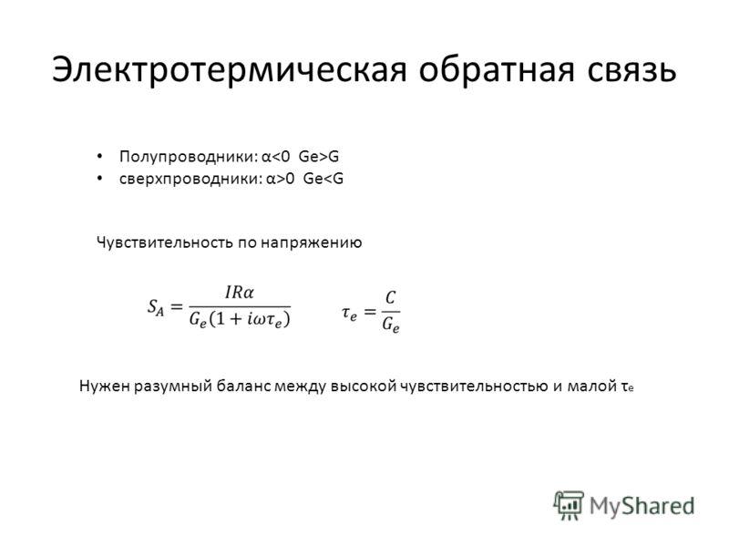 Электротермическая обратная связь Полупроводники: α G сверхпроводники: α>0 Ge