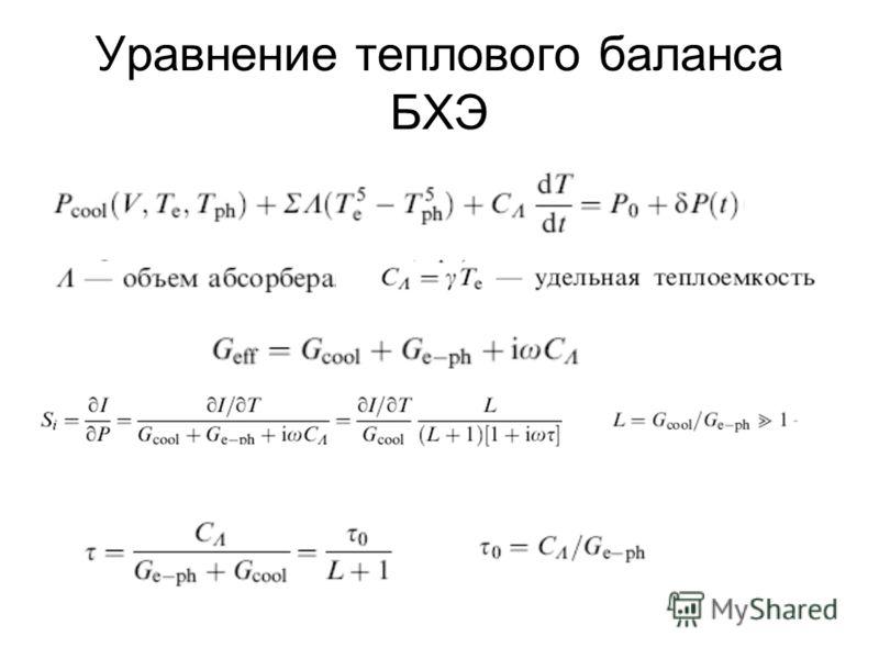 Уравнение теплового баланса БХЭ