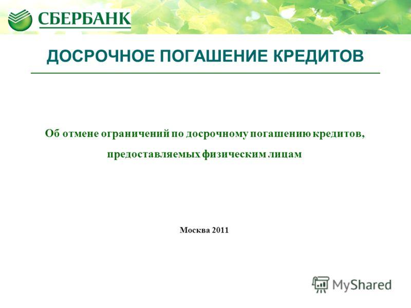 Об отмене ограничений по досрочному погашению кредитов, предоставляемых физическим лицам Москва 2011 ДОСРОЧНОЕ ПОГАШЕНИЕ КРЕДИТОВ
